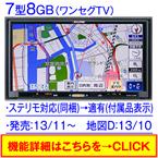 富士通テン;イクリプス AVN133M[1セグTV]