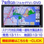 富士通テン;イクリプス AVN-G03[12セグTV/DVD]
