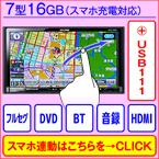 富士通テン;イクリプス 7型 AVN-Z04i[Wi-Fi]