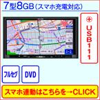 富士通テン;イクリプス 7型 AVN-G04