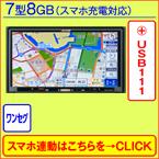 富士通テン;イクリプス 7型 AVN-134M