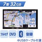 富士通テン;イクリプス7型 AVN-R8[地デジ/DVD/Bluetooth]