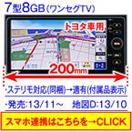 富士通テン;イクリプス AVN133MW[1セグTV]