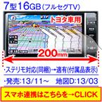 富士通テン;イクリプ AVN-Z03iW[12/DVD/音録/BT/Wi-Fi]