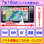 富士通テン;イクリプス 7ワイド AVN-Z04iW[Wi-Fi]