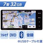 富士通テン;イクリプス7型ワイド AVN-R8W[地デジ/DVD/BT]